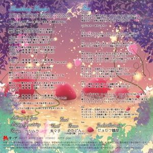Strawberry Hunter (DL版) / くらんべりぃ☆きっす