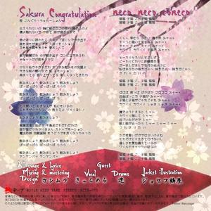 Sakura Congratulation (DL版) / くらんべりぃ☆きっす