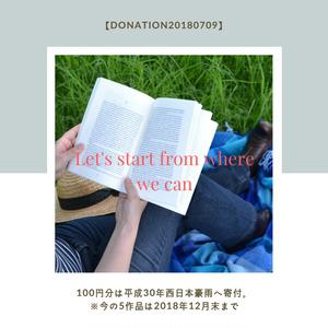 【donation20180709】100円分は平成30年西日本豪雨へ寄付。※今の5作品は2018年12月末まで