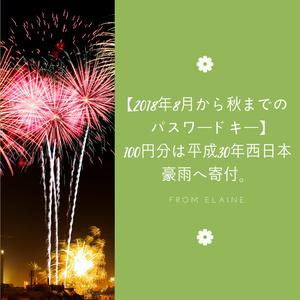 【2018年8月から秋までのパスワードキー】100円分は平成30年西日本豪雨へ寄付。始めました。