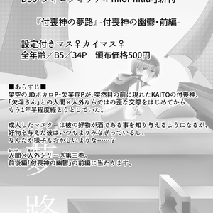 【新刊】付喪神の夢路