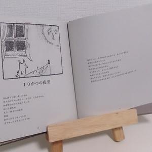 anyone's mothergoose(表紙・軽オフ版)