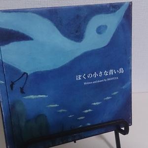 ぼくの小さな青い鳥[見返し:NTラシャ・藍]
