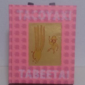 TACOYAKI TABEETAI・金(タコヤキたべたい・金バージョン)