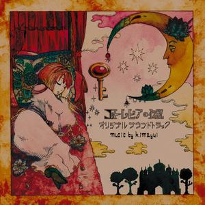 【DL版】ユトレピアの伝説 Original Sound Track