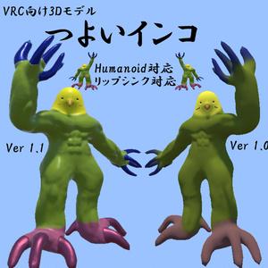 VRChat向けモデル【つよいインコ Ver1.1】