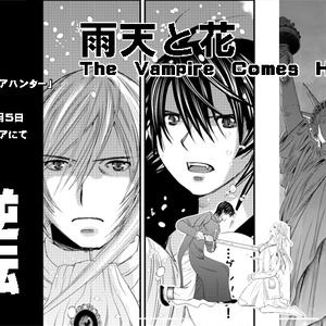 雨天と花 The Vampire Comes Here3