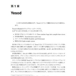 遠回りして学ぶ Yesod 入門(上)