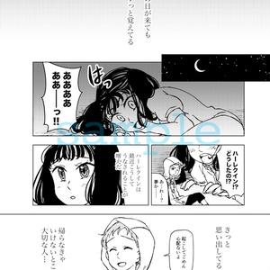 【匿名配送版】恋に焦がれる夢