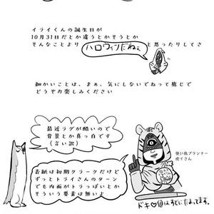 同人誌【ハス占】ハッピーハロウィンバースデイ!