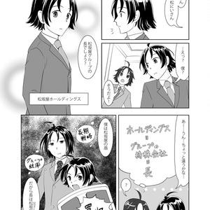 2ヶ月間のお兄ちゃん【SCC関西23発行】