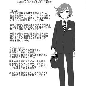 地下鉄ビフォーアフター【CC大阪113発行】
