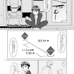 嗚呼!谷上の女神様!!【CC大阪116発行】