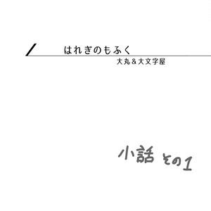兄ト弟エトセトラ sentence D&M【SCC関西23発行】