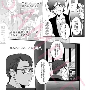 umedan 梅田に関する擬人化アンソロジー