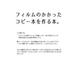 フィルムのかかったコピー本を作る本。【エアHCC27大阪発行】
