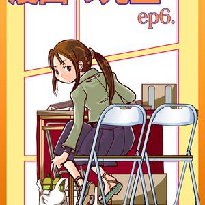 漫画の先生 ep6.