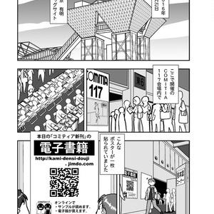 創作同人電子書籍のススメ COMITIA117紙&電子同時発行企画顛末記