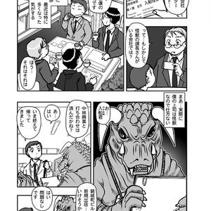 呉本課長の怪獣