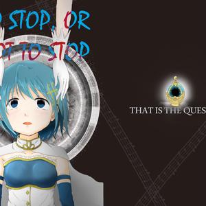 【もう恐26】To stop or not to stop【絶版】