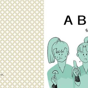 ABCのほん