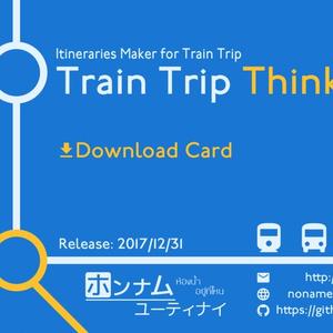 Train Trip Thinker