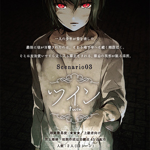 【DL版】マギカロギアホラーシナリオ集 奇々怪々夜話
