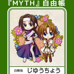 『MYTH』自由帳(おまけ付き)