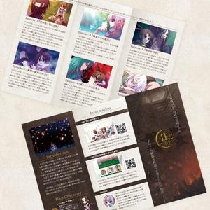【増刷予約分】『MYTH』三つ折りパンフレット