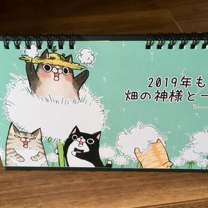 2019年4月はじまりカレンダー(三冊まで注文できます)