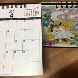 2019年4月始まりのカレンダー(一冊のみ販売のページ)