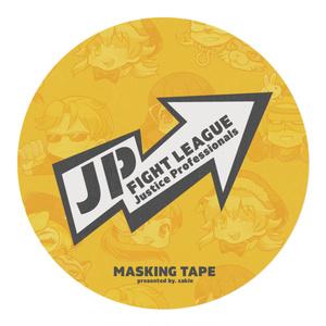 【原価値下げ対応】JPマスキングテープ