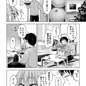 わたしの好きな幼馴染は〜おまけ小話集2〜