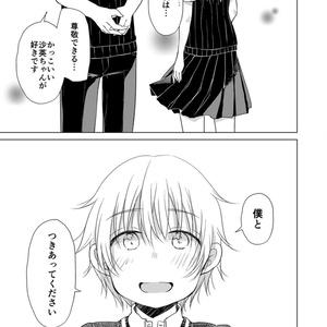 わたしの好きな幼馴染は〜秋彦と沙英〜