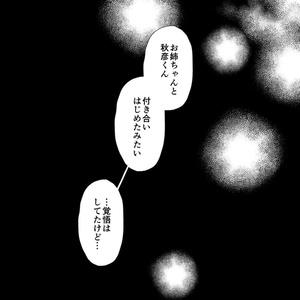 わたしの好きな幼馴染は〜悟と佳英〜