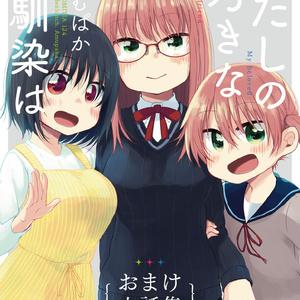 わたしの好きな幼馴染は〜おまけ小話集〜