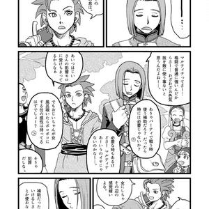 姫さまとぶらり旅 2
