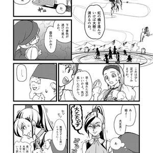 姫さまとぶらり旅 3