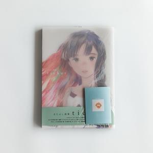 【豆本付き】またよし画集「ticket」+ 豆本付き限定版