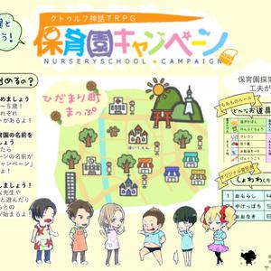 保育園キャンペーン【CoC・プチサプリメント付】