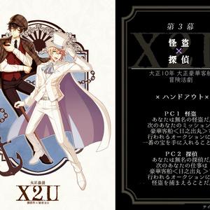 大正浪漫X2U【クトゥルフ神話TRPGシナリオ集】