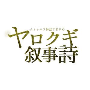 ヤロクギ叙事詩【CoCシナリオ】
