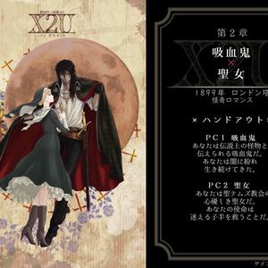 X2U-バイガスライト-【CoCシナリオ集】