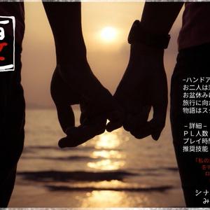 CoCシナリオ「堰-せき-」