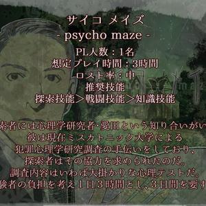 「サイコメイズ -psycho maze-」【CoCソロシナリオ】