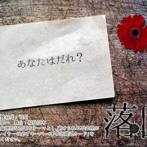 「落園/プリズム」CoCシナリオ