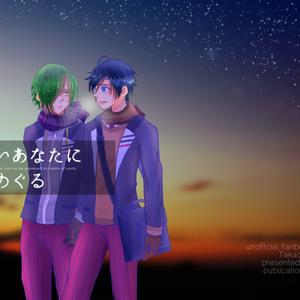 愛しいあなたに星はめぐる【獅子悠】