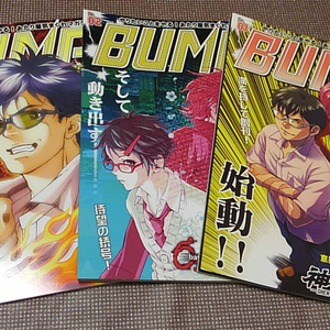 「BUMP」01 02 03 3冊セット