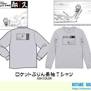 ロケットぷりん長袖Tシャツ