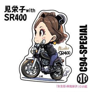 見栄子SR400グッズ